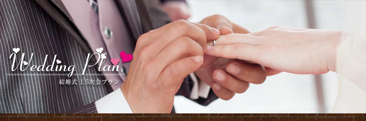 結婚式1.5次会プラン